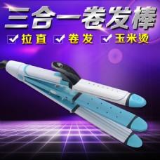 墨水坊设计三用卷发器主图3