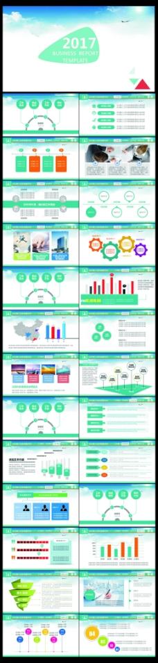 大气实用商务汇报总结与工作计划ppt模板