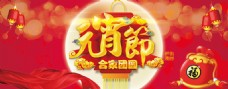 元宵节新年元旦喜庆banner