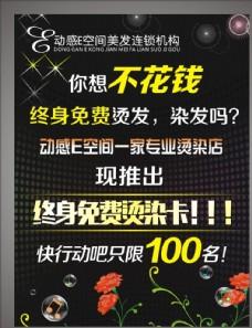 免費燙染卡宣傳海報