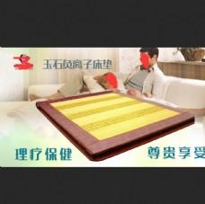 床垫海报网页用bannel
