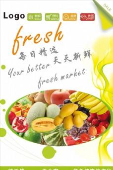 超市水果蔬菜海报