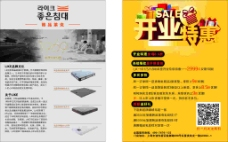 韩国床垫 韩品莱克 DM单