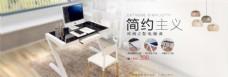 简约主义淘宝电脑桌促销海报psd分层素材