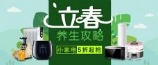 天猫厨房电器banner