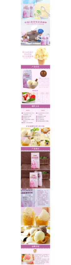 冰淇淋详情页食品饮料详情页