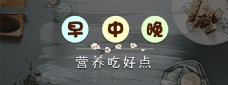 早中晚餐的餐饮轮播banner设计