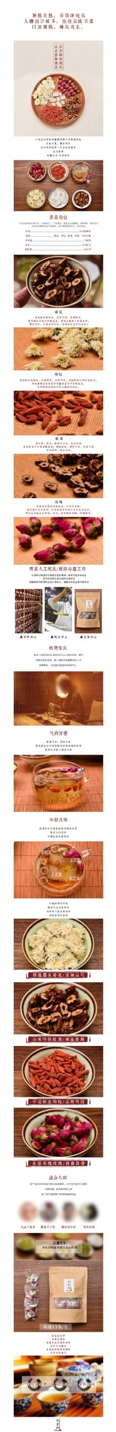 花茶 花草茶详情页组合型花茶  茶叶
