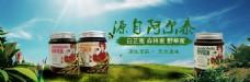 阿尔泰蜂蜜进口蜂蜜淘宝天猫海报