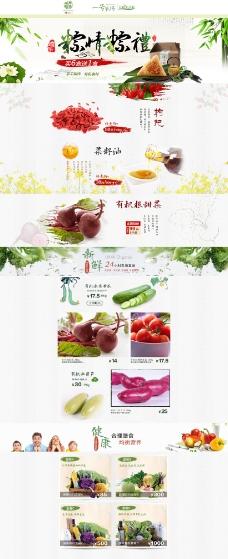 淘宝端午节粽子促销页面设计PSD素材
