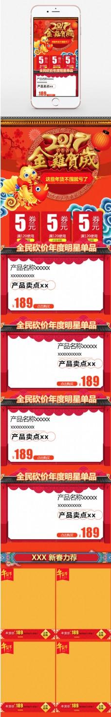 手机端页面 年货节页面 鸡年素材