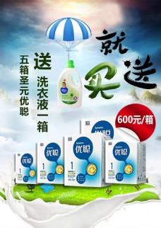 奶粉促销活动海报