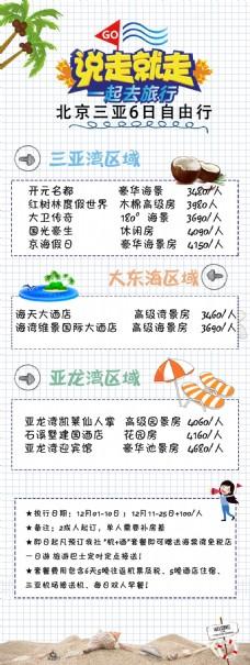 北京三亚自由行卡通版