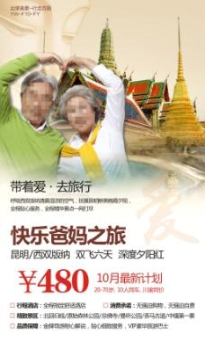 云南夕阳红旅游广告