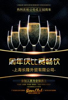 周年庆畅饮比赛活动海报