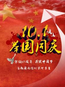 10.1国庆   红色   共筑中国梦