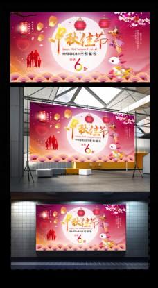 中秋节海报背景设计
