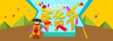 淘宝店铺年货节banner