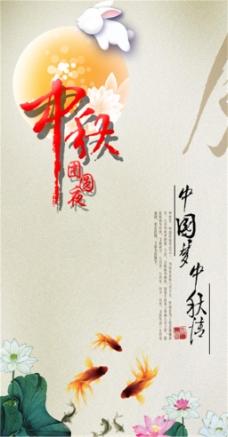 (中秋节)