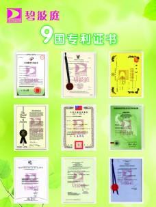 碧波庭九国证书