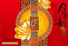 中秋月饼包装设计psd素材图片
