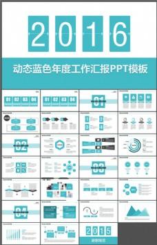 动态蓝色年度工作汇报PPT模板