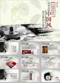 中国风项目策划美食商务ppt模板