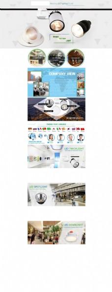 LED灯具网站