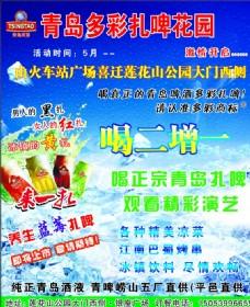 青岛啤酒宣传单