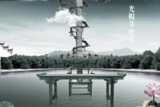 中国风房产广告