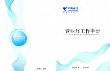 中国电信手册封面