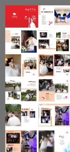 婚礼婚庆画册