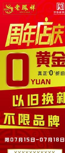 老凤祥周年庆展架海报设计