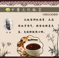 中医文化格言