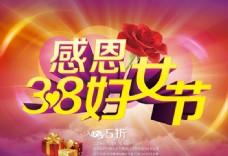 感恩38妇女节海报背景PSD素材