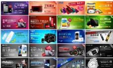 淘宝数码产品广告