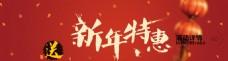 新年特惠喜庆活动海报