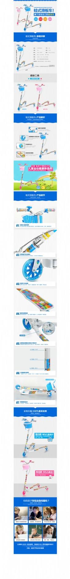 蛙式滑板车详情页