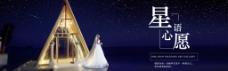 星空的婚纱摄影banner图
