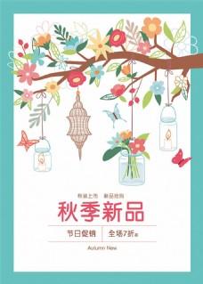 秋季新品促销海报设计ai素材