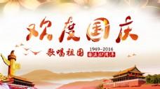 2016欢度国庆