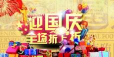 国庆海报7