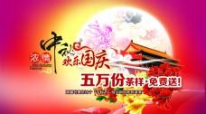 中秋节茶叶店铺海报