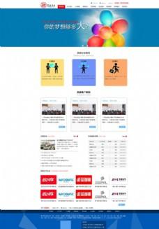 人力资源网站模板