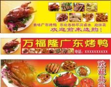 烤鸭店招牌广告