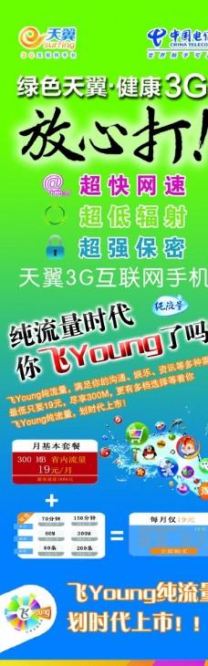 放心打中国电信海报