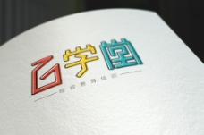 百学堂标志设计 logo原创 教育