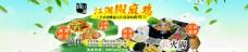 美食网站 淘宝 海报 火锅鸡