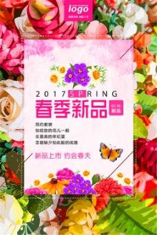 春季新品上市海報