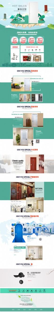 家具设计首页
